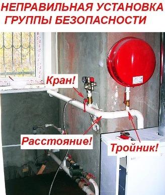 Система безопасности отопления частного дома