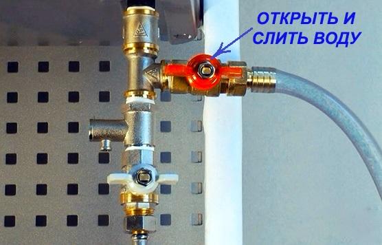 последовательность слива воды с электронагревателя
